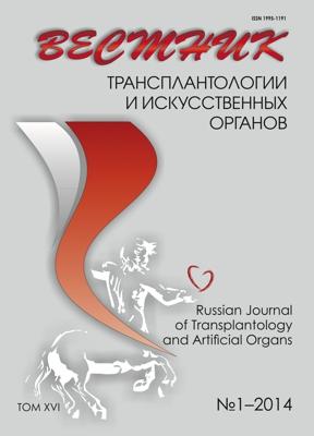 ВЕСТНИК ТРАНСПЛАНТОЛОГИИ И ИСКУССТВЕННЫХ ОРГАНОВ том XVI No 1–2014